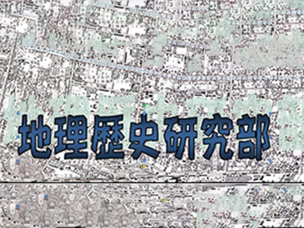 地理歴史研究部